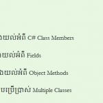 មូលដ្ឋានគ្រឹះនៃការប្រើប្រាស់ Class Members ក្នុងភាសា C# programming